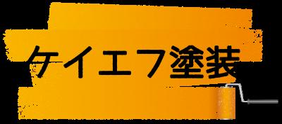 栃木の外装屋根専門店はケイエフ塗装|わかりやすい価格で丁寧に塗装いたします